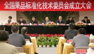 全国果品标准化技术委员会在北京成立