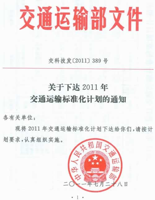 关于下达2011年交通运输标准化计划的通知