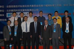 全国信息技术标委会举办国际毫米波技术标准论坛