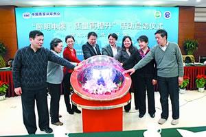 中国质量认证中心开展照明电器质量再提升活动