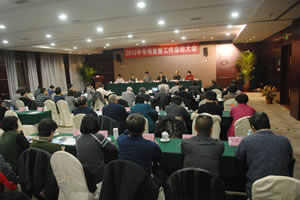 CNAS2012年专项监督工作总结大会召开