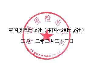 中国质检出版社GB150《压力容器》的郑重声明