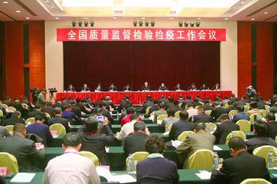 全国质量监督检验检疫工作会议在上海召开