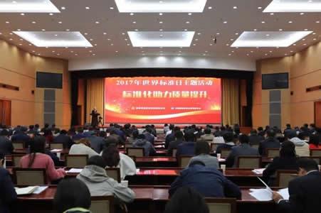 2017年世界标准日中国主题活动在京举行