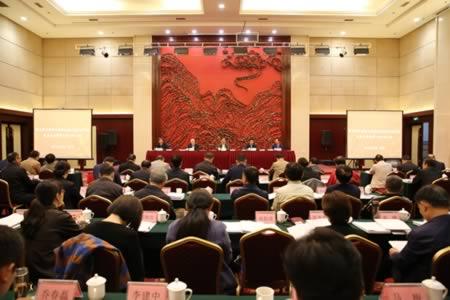 田世宏出席第三届全国国土资源标准化技术委员会成立大会