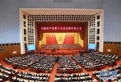 十九大在京开幕 习近平向大会作报告