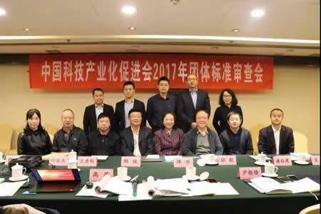 中国科技产业化促进会标准审查会在京召开