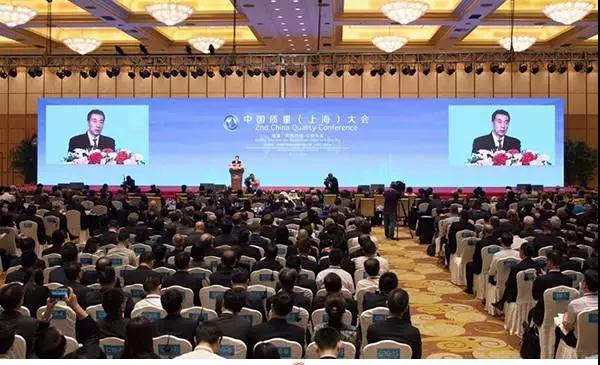 第二届中国质量(上海)大会圆满召开