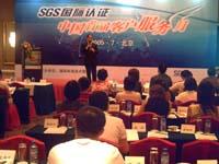 SGS客户服务月相约北京