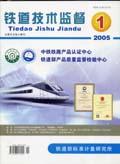 《铁道技术监督》杂志