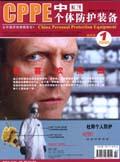 《中国个体防护装备》杂志