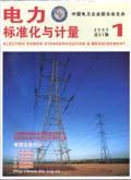 《电力标准化与计量》杂志