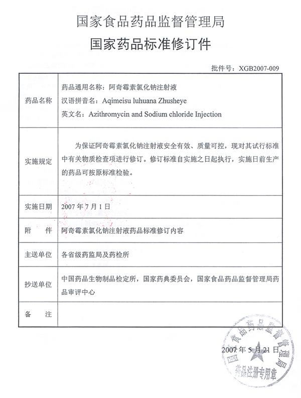 食品药品监管局修订两类注射液药品标准的公告(1)