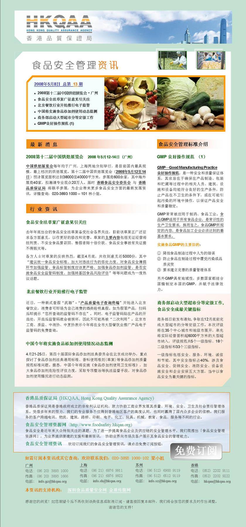 食品安全管理资讯(第13期)