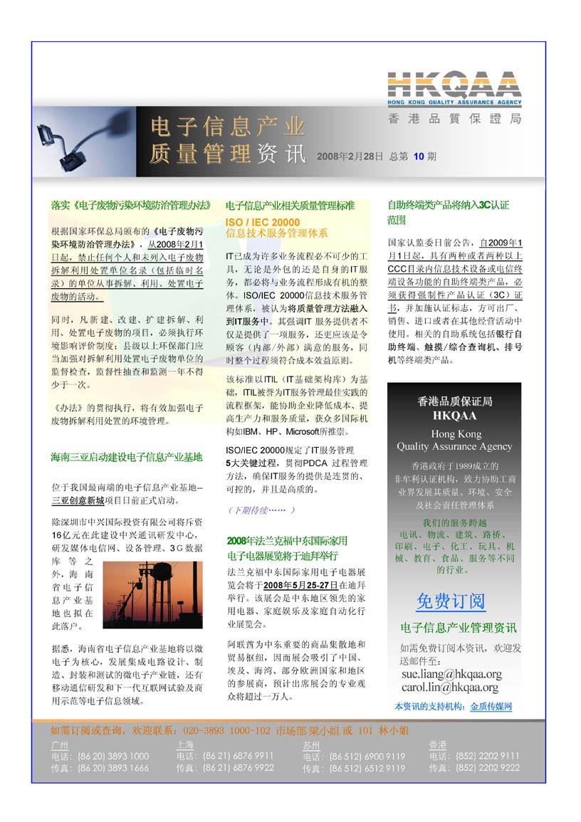 电子信息产业质量管理(第十期)