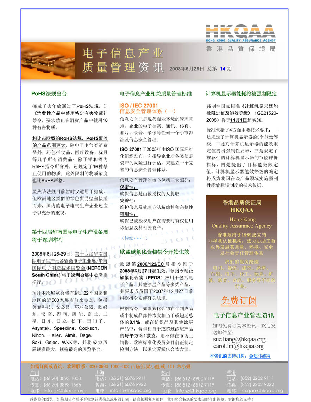 电子信息产业质量管理(第14期)