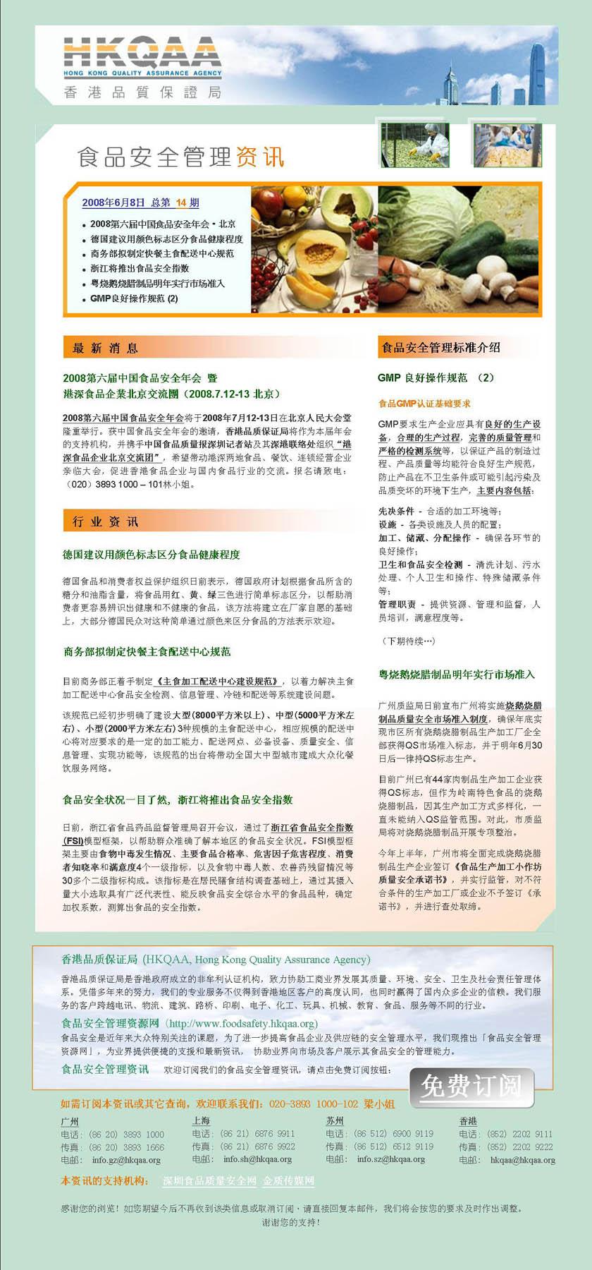 食品安全管理资讯(第14期)