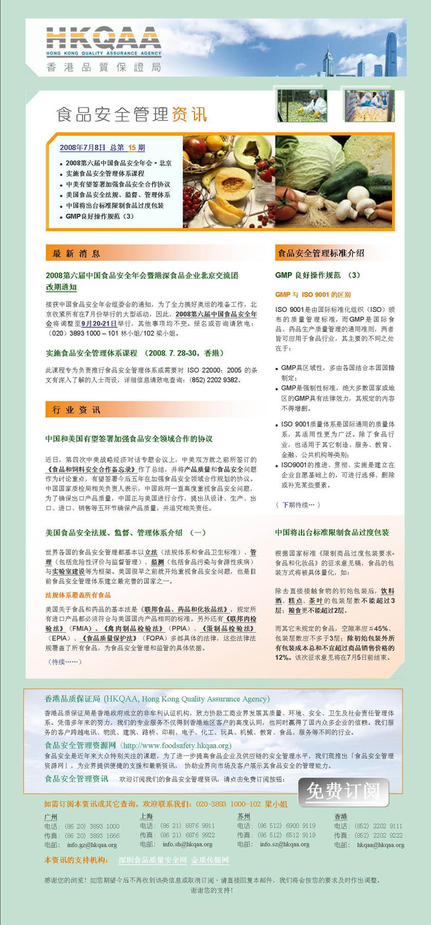 食品安全管理资讯(第15期)