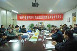 江苏扬州中集通华公司顺利通过军民品审核