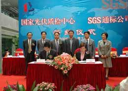 国家光伏质检中心与SGS公司签署合作协议