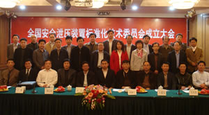 全国安全泄压装置标委会在上海成立
