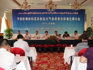 干热环境材料自然老化标准研讨会召开