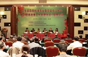 营养标准专业委员会成立大会召开