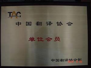 中国标准查询网成为中国翻译协会单位成员
