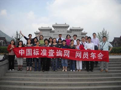 中国标准查询网2010年会在河南举行