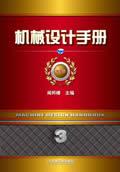 机械设计手册 第5版 第3卷