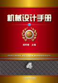 机械设计手册 第5版 第4卷