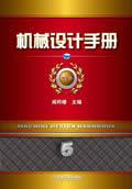 机械设计手册 第5版 第5卷