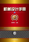 机械设计手册 第5版 第6卷