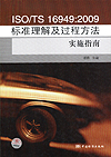 ISO/TS 16949:2009标准理解及过程方法实施指南