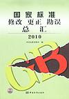 国家标准修改 更正 勘误总汇 2010